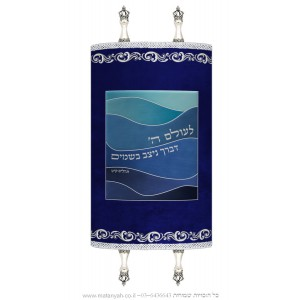 Torah Mantel - Abstract Wave Design