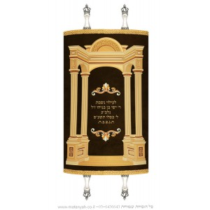 Torah Mantel - Golden Gate