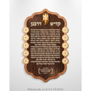 Kaddish D' Rabanan - Solomon's Shield