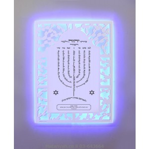 Lamnatzeach board White illuminated blue L.E.D