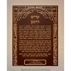 Decorative Kaddish D' Rabanan Board