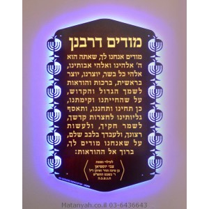 Modim D' Rabanan Menorah Board