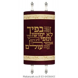 Torah Cover  U' Devoray