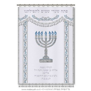 Parochet Menorah with decorations