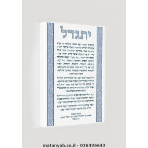 Kaddish Yatom board Illuminated