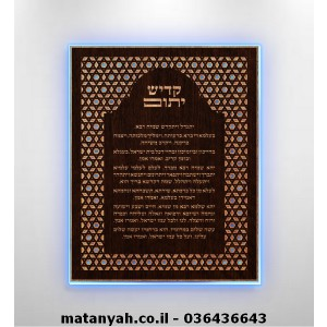 Kaddish Yatom - Lighted Border Magen David