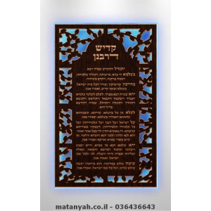 Large kaddish board of lighted wood