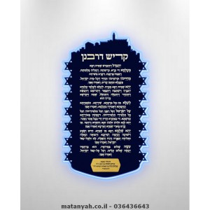 Kaddish Yatom Jerusalem  Magen David
