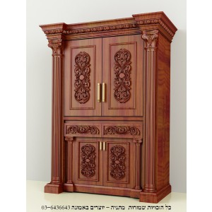 Holy Ark w/ Bimah Set