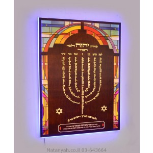 "Lamnatzeach Menorah  ""Stained Glass"" Board"